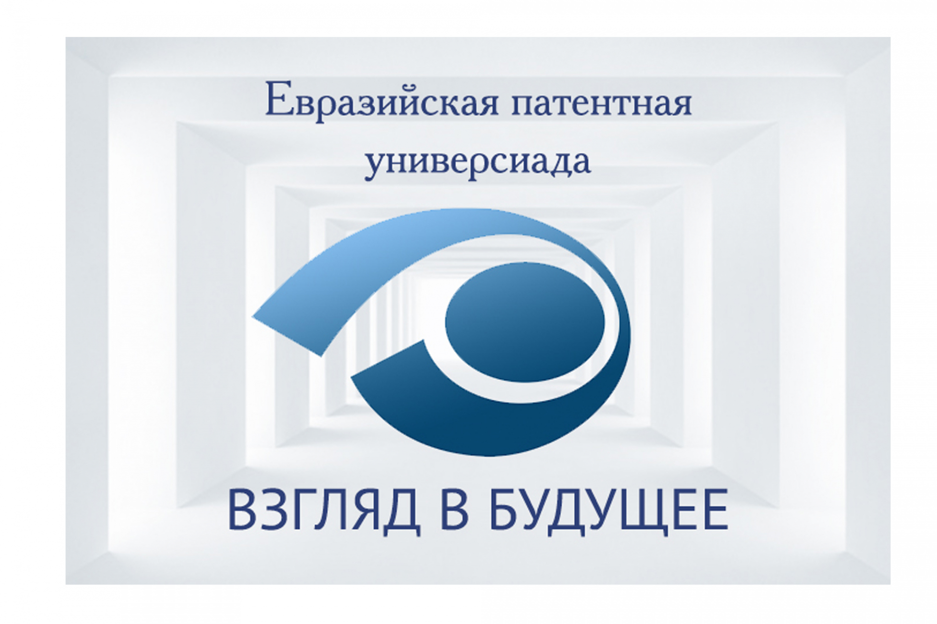 "Eurasian Patent Universiade ""Advancing the Future"""